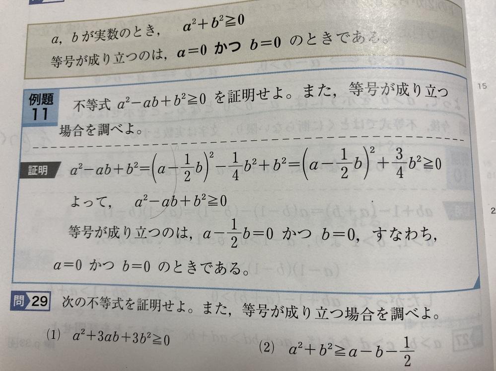 この問題(例題11)、何故等式が成り立つのはaー1/2bかつb=0なのでしょうか?