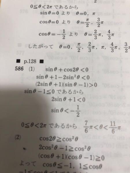 数学の質問です。この(1)解説の中にsinθ-1≦0ってあるんですけど sinθ-1=0の時もあるなら0<0で成り立たなくないですか? どなたか回答よろしくお願いします!<(_ _)>
