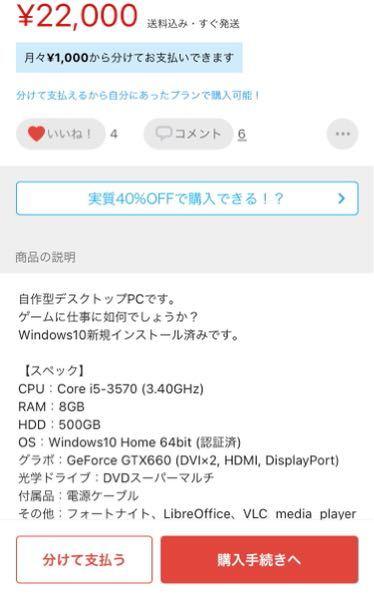 これで22000円は安いと思いますか? PC詳しい方よろしくお願いします!