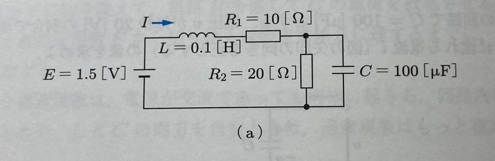 電気回路の問題です 各回路は定常状態で電流Iの値を求めよ (a) I=0.05[A] 途中式お願いします