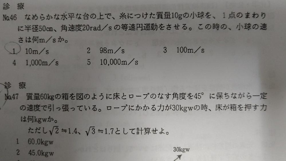 理科・物理の問題です、答えは1ですか?(No.46)