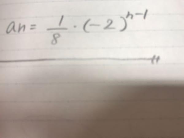 数学Bについての質問です。 一般項は、このように表しても、 大丈夫なのでしょうか? 解答には、×(ここでは「・」と書いています)がないのですが、 これでは間違いになりますか?