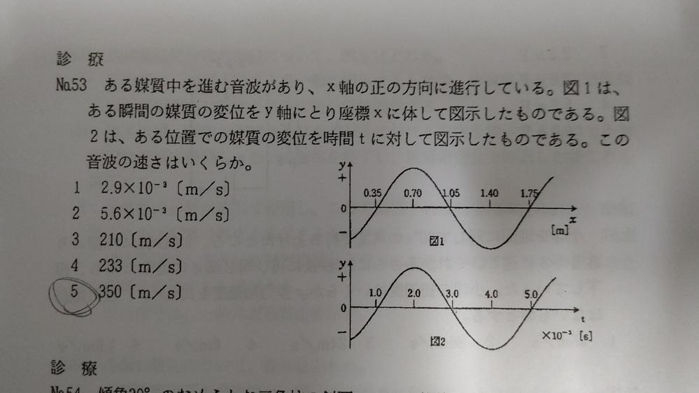 理科・物理の問題です、答えは5でしょうか?