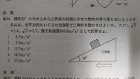 理科・物理の問題で困ってます汗 どなたか解説お願いしますm(._.)m
