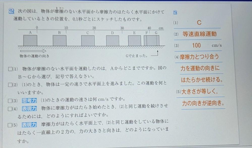 中3の理科の問題(3)の解き方が分かりません。 教えて頂けませんか? よろしくお願いいたします。