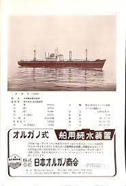 この船(三笠丸 1956)の載貨重量トンは7942トンです これは何を意味しますか?
