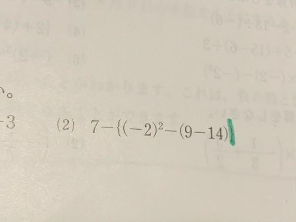 この答えと式を教えてください。