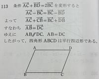 四角形ABCDにおいてACベクトル+BCベクトル=2BCベクトルが成り立つ時、この四角形は平行四辺形であることを証明せよ。 という問題の答えが添付した画像なのですが、3行目の右辺からどのようにしてDCベクトルと導き出したのでしょうか。
