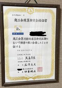これは全国珠算教育連盟珠算検定/日本商工会議所珠算能力検定のどちらになりますか?
