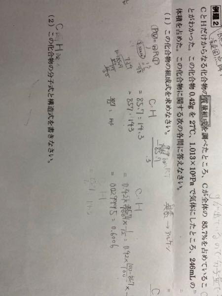 こちらの問題の解答をお願いします。