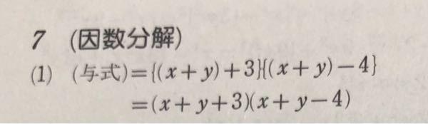 数学I 因数分解 (x+y)*2-(x+y)-12 ↑の(x+y)は どういう計算で消えたのでしょうか 教えて欲しいです
