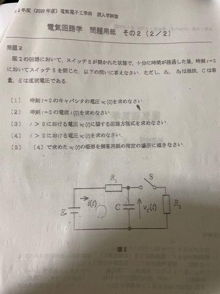 電気回路の問題です。図2をみると、十分時間が経過した後、t=0においてスイッチSが閉じられた。 t>0のとき、電流はR2だけ流れるか、R1とR2とも流れるか誰か説明して頂けませんか。(^...
