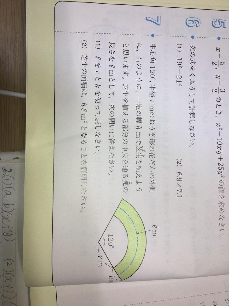 この7番の問題わかる方いますでしょうか?中三の式の利用です。