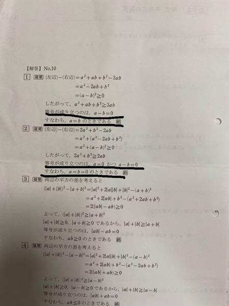 高2 数2 証明 なぜ(1)ではa-b=0 なのに(2)ではa=0かつa-b=0となっているのですか? どなたか教えてください、よろしくお願いします<(_ _)>