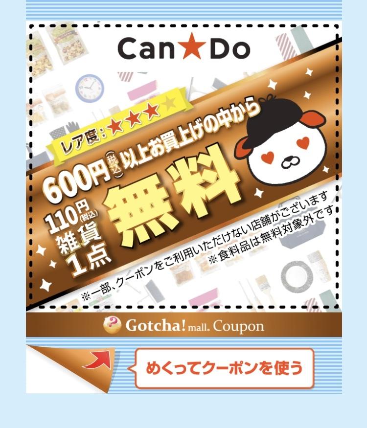 ガチャモール、キャンドゥのクーポンに関して質問です。 ガチャモールでキャンドゥ600円以上購入で雑貨1点無料のクーポンを引き当てました。 雑貨3点、食品3点の合計6点で、レジに持って行きクーポンを見せたところ 税込660円以上の買い物でないと使えないと言われてしまいました。 しかしクーポンには600円(税込)以上と書いてあるので、問題なかったのでは?とモヤモヤした気持ちでいます… 私とキャンドゥの店員さんのどちらの勘違いかハッキリさせたいので…宜しくお願いします!!