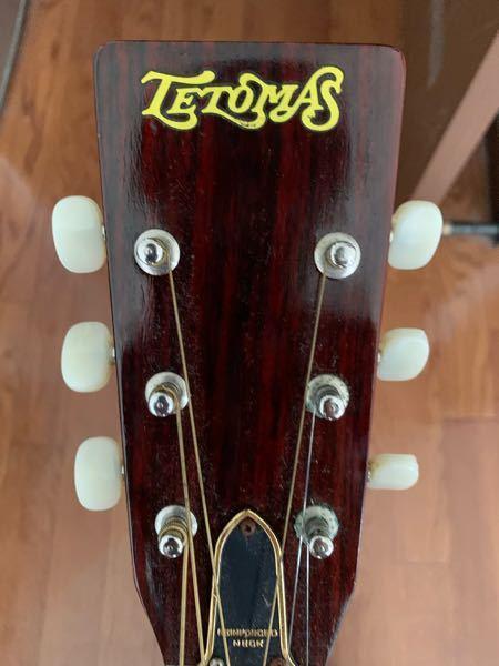 このギターのメーカーを教えてください。 買取に出そうと思うので、高いかどうかの判断がしたいです。