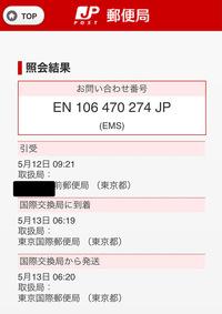 東京から韓国へ毎月EMS送っているのですが大体いつも3、 4日すぎたら韓国の方に着いていて発送準備してるはずなのにここから更新がなく韓国の郵便局の方で検索し17truckというアプリで検索してもずっとこの写真のとこから更新されません。いつもなら5日程度で到着していました。 今回、お菓子、カップ麺、ピアス、Tシャツ、リップクリームを送ったのですが紛失されたのでしょうか? こういうことがなく...