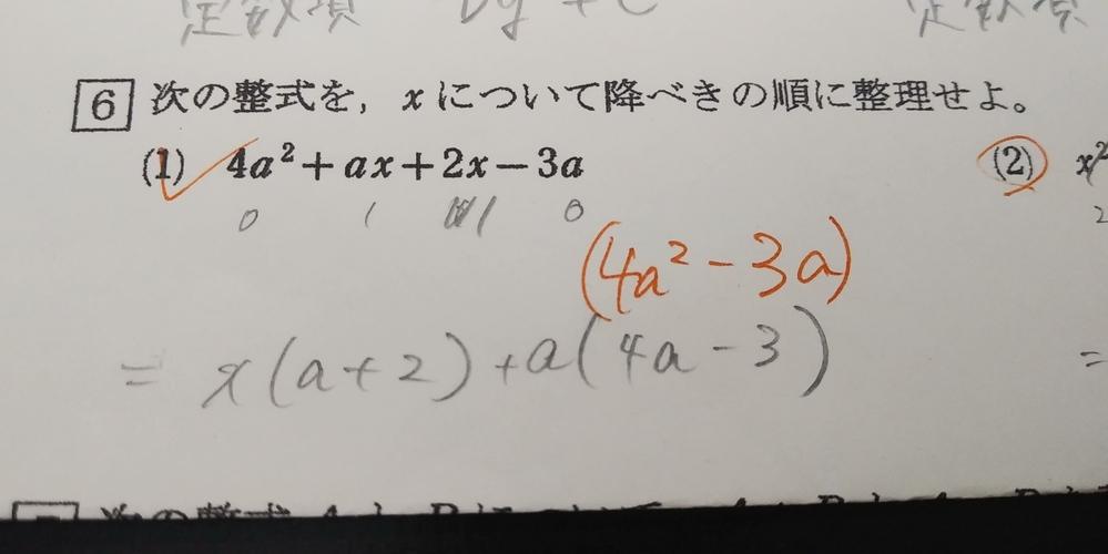 数1の問題です。 aはなぜ外に出してくくってはいけないのですか? xについての問題だからですか? もし4a^2xと−3axだったらxのみ出すのでしょうか?