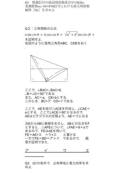 通信と工学についてです。 以下画像のQ1~Q3について教えていただきたいです よろしくお願いします