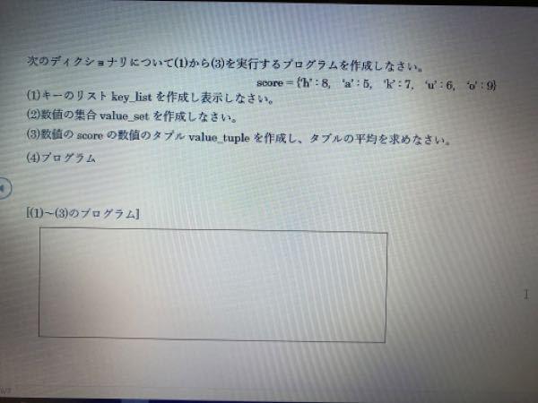 プログラミングについての質問です。 次のやり方を教えてください。 答えは書かないでください。やり方を教えてください。