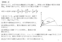 物理学Ⅰ、速度・加速度のこの問題教えてください