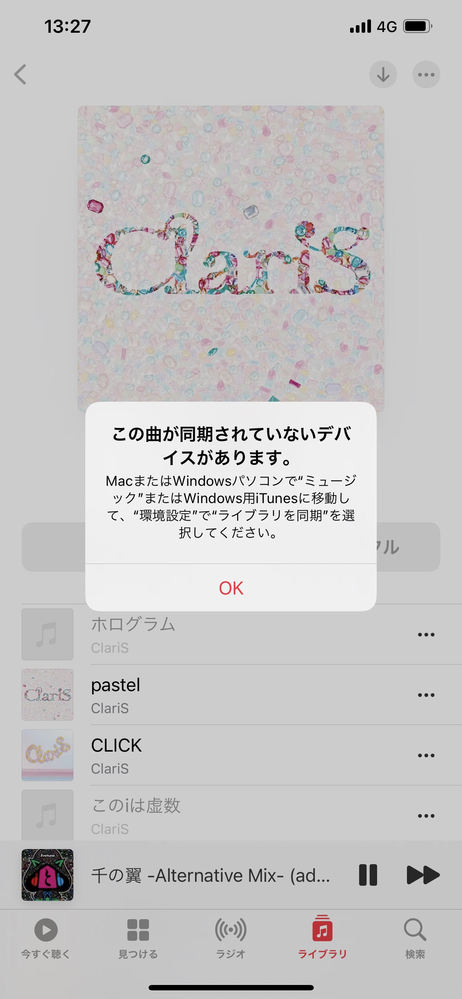 iTunes こちらの画面が出て聞けない曲が沢山あるのですが、 環境設定をいじっても解決しません。 対処法が分かる方いらっしゃいましたら教えて下さると幸いです。