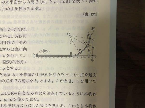 板と床、床と小物体の間に摩擦が無いときに、床から見た運動って何で円運動にならないんですか?