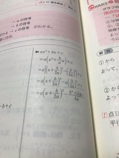 数学というより算数。 ここの式に何故4が出てくるのか教えて下さい。