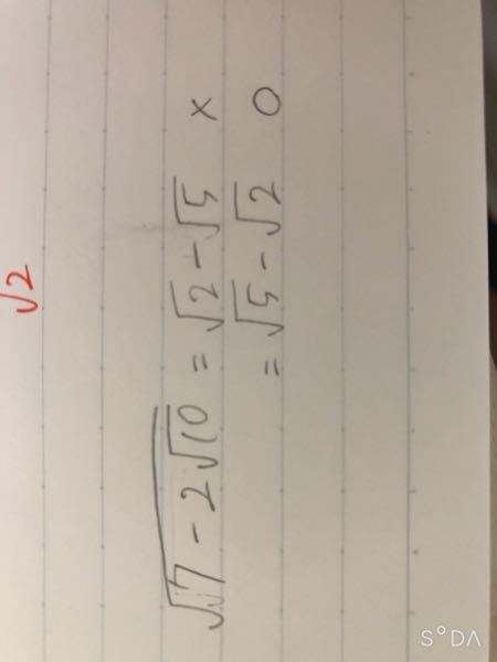 2乗根号の外し方について質問です。 なぜこうなるのか教えてください。
