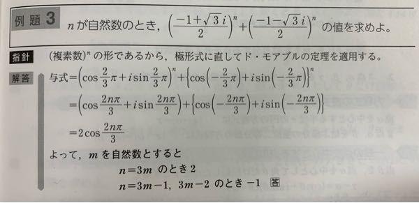 答えの値が3mー1、3mー2の場合と限定される理由を教えてください。