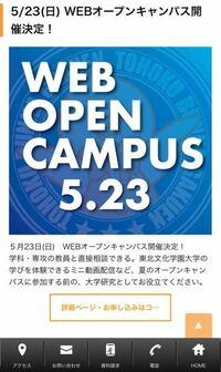 5月23日に行われる東北文化学園大学のウェブオープンキャンパスに申し込みました。 ですが、午前中に予定が入ってしまいました。 なので午後からそのウェブオープンキャンパスに参加することは可能でしょうか? 知っている方いたら教えてください!  開催時間が5月23日8:00〜23:00まで記載されていました。 ちなみに、個別相談などの直接話をするものには申し込んでません!