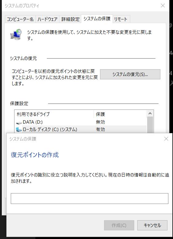 システムの復元ポイントを作成するケースは? Win10 20H2 PCにおいて、PowerDVD21で洋楽BDをフルスクリーン再生しても問題無く、再生出来ています。OSをクリーンインストールしたからですが、MSがWindowsUpsateにてすでにAMDグラフィックドライバーを自動インストールしています。PowerDVD21のBDフルスクリーン再生に多少問題を与えていると思われる、AMD Radeon Software の最新版をインストールする前に、Win10 20H2 のシステムの復元で復元ポイントを作成すれば、もし問題が発生した場合、RadeonSoftwareをインストールする前にシステムを戻せますか?