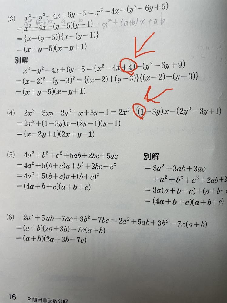画像の問題の解法ですが この赤丸の数がてできますが、これは イコールで繋いで両辺にこの数字を足したと考えていいんですか?