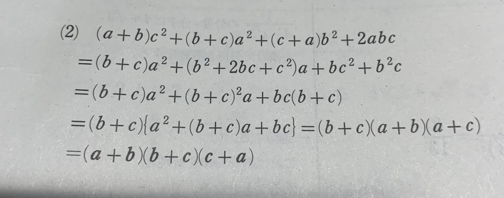 これの一行目から2行目はどのようなやり方でこうなったんですか?