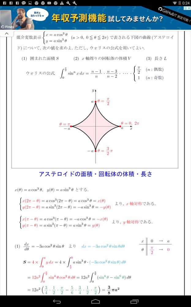 なぜ∫(π/2→0)(Sin^4θdθ-sin^6θ)dθが3/4・1/2・π/2-5/6・3/4・1/2・π/2になるんですか?