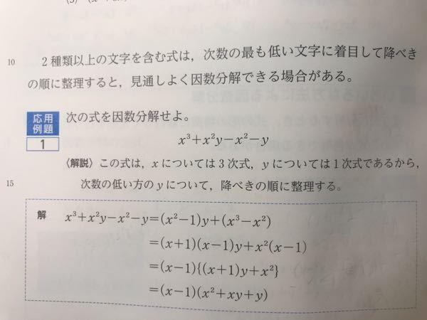 高校数1です。 この因数分解問題がよく分かりません。 1行目と2行目迄は理解出来ますが、 3行目の式がどうしてこの形になるのかが理解出来ません。 良ければ解説お願いします ♀️