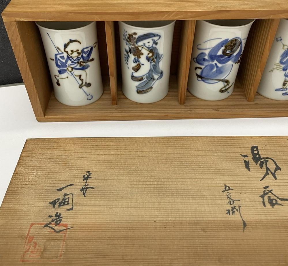 こちら平安造の 湯呑みなのですが、 漢字が読めず誰が作ったものか わかりません。 わかる方いますか?