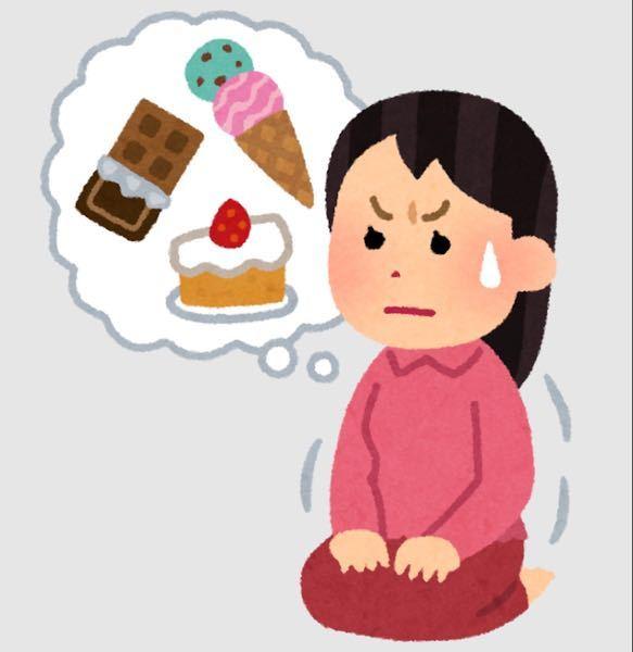 私は甘党なのですが、 最近糖質が気になります。 皆さんは糖質を抑えたデザートはどのようなものを食べていますか? https://news.yahoo.co.jp/articles/88a302643bfe417a44c5b9f9a9c93830eba08fdd