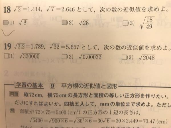 数学 平方根 19のかっこ3番が分からないです。