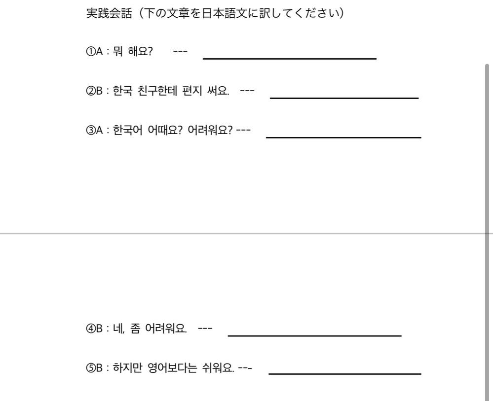 この写真の韓国語の文章を日本語に訳してほしいです。