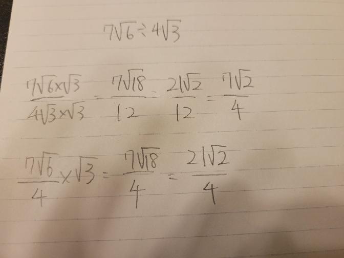 これってどっちの解き方が正しいですか? 問題は7√6÷4√3です