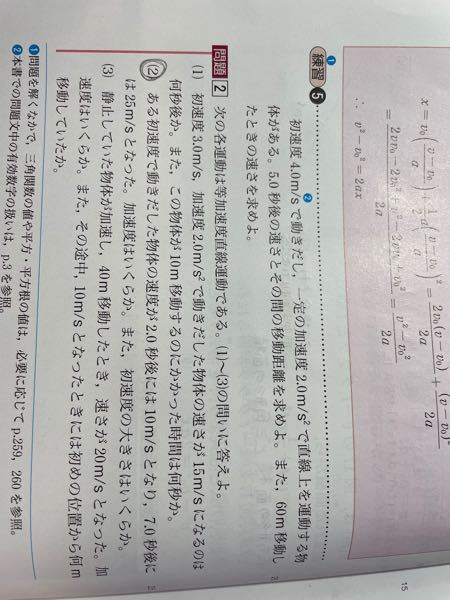 高1です。物理基礎の問題がわかりません…(3)の解説お願いします。
