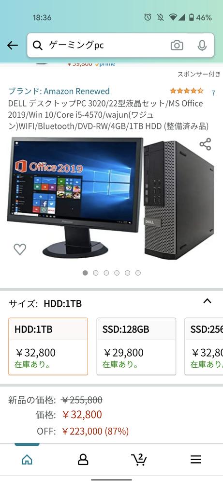 ゲーミングPCモニター付を買おうとしたら3万の物があったのですがこれ有り得ますかね?怪しいようでしたら購入を辞めるのですが、写真も貼ります