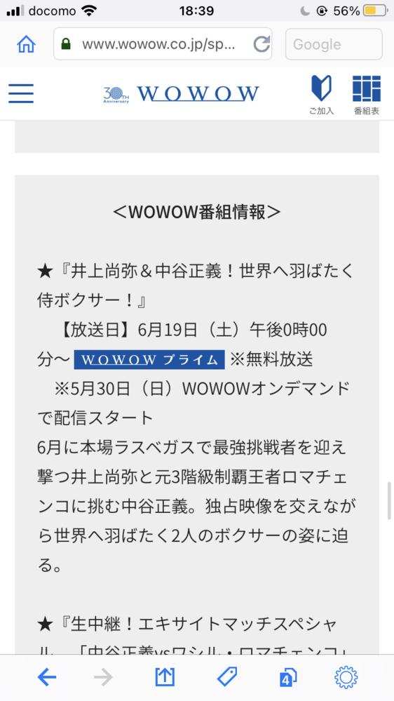wowowについての質問です。 添付した写真のwowowプライム無料放送ってあるんですけど、これの視聴の仕方や、手順などを教えてください。 今までwowowやDAZNなどの登録して見るタイプの物...