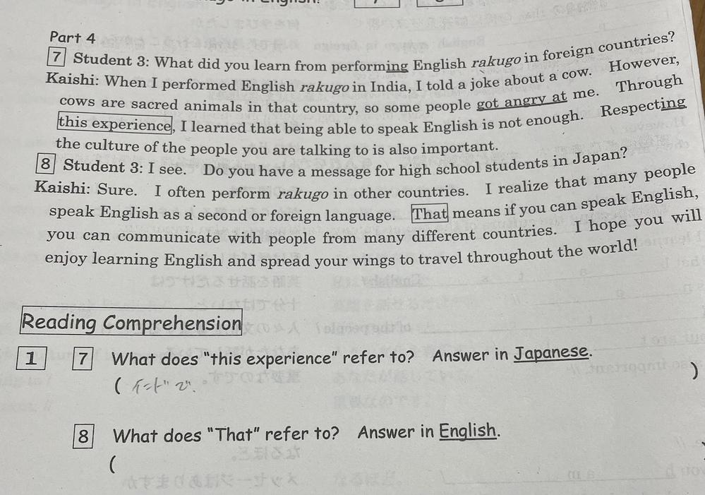 これの答えって最初の問題の答えはインドで牛のジョークを言って人々に怒られたで、 次の問題はThat many people speak English as a second or foreing language.であってますか? 今日中に回答して欲しいです…