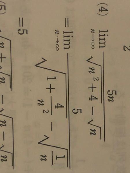 (4)この問題で、なんで分子が5になっているのか分かりません。5nでは無いのですか?
