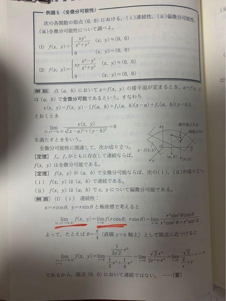 全微分可能性の問題についてです。 参考書の問題を解こうとしていたのですが、連続性を調べる時にまず極座標で考えると書いてありました。それで解答を読んでいたのですが赤い線の部分の変換?がなぜ可能か、なぜしていいのかがわかりません。 どなたか説明が頂けるとありがたいです。