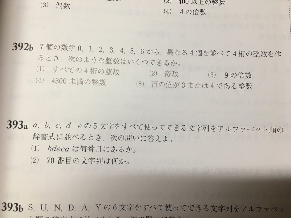 中学校三年生 数学 392b 393a お願いします