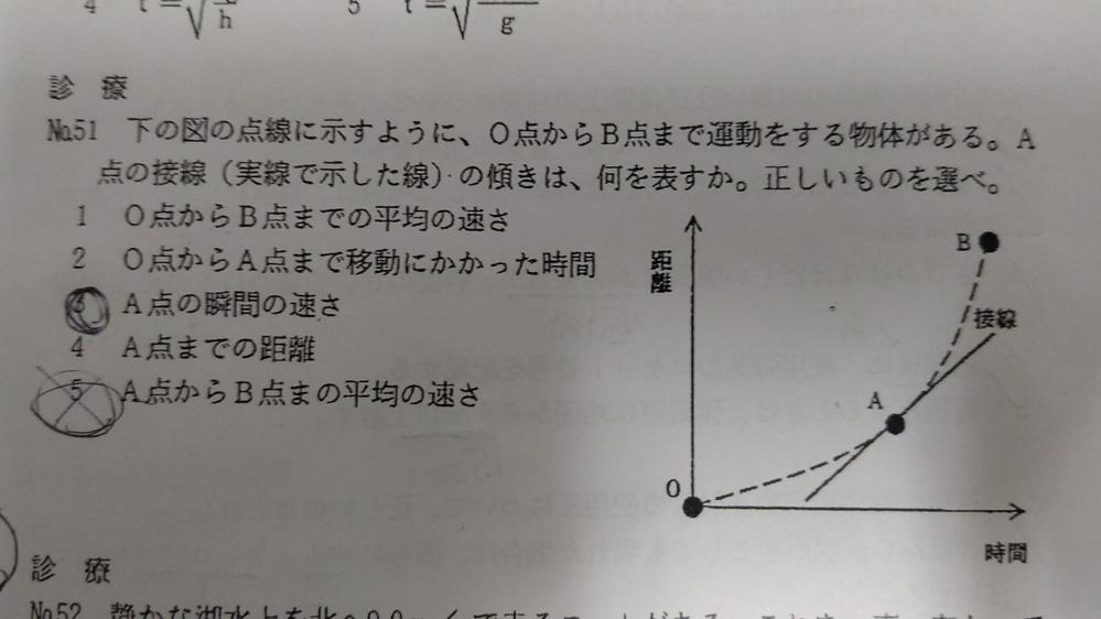 物理の問題です、答えは3ですか?