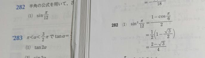 どうか至急お願いします 問題番号282の問1について質問です。 半角の公式を使い、答えのようにはなったのですが、どうして2分の1を掛けるのかがイマイチよく分かりません。 2分の1を掛ける動作が何を表しているのか、何のためにしているのか教えてくれませんか。 (写真がどうしても横画面になって見にくくなってるのはすみません)
